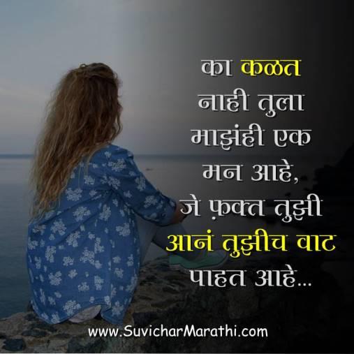 Sad Quotes On Love In Marathi - दुःखी प्रेमाचे सुविचार ...